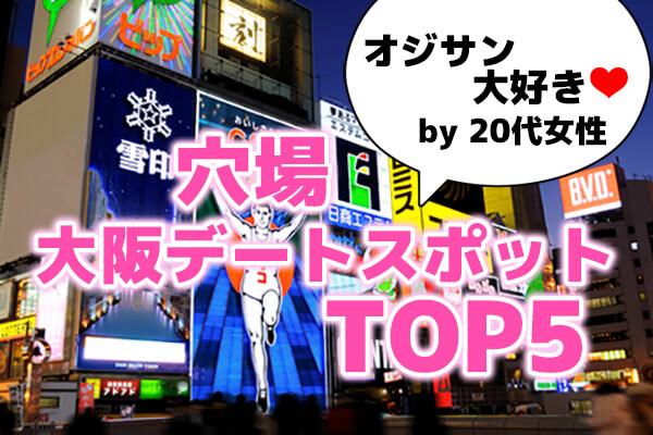オジサン好きな20代女性が選ぶ大阪デートランキングtop5!穴場!