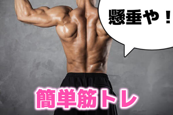 ブサメン簡単筋トレで筋肉をつける