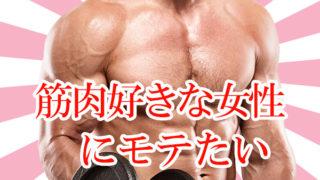 筋肉が好きな女性にモテたい