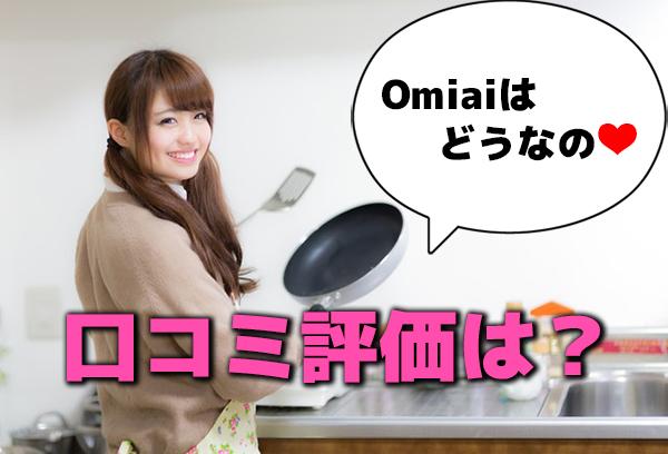 Omiai(オミアイ)の費用や口コミ評価!女性の本気度が高い?出会えるマッチングアプリ!