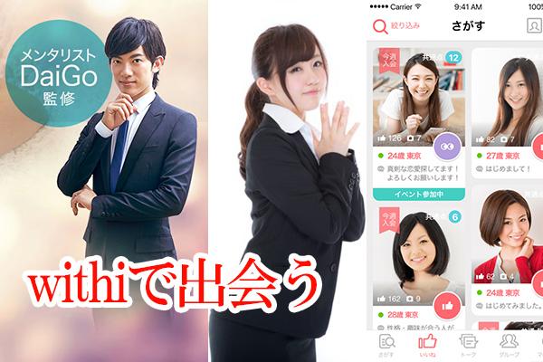 with(ウィズ)アプリの口コミ評価!|ウィズに危険やサクラはいないのか?