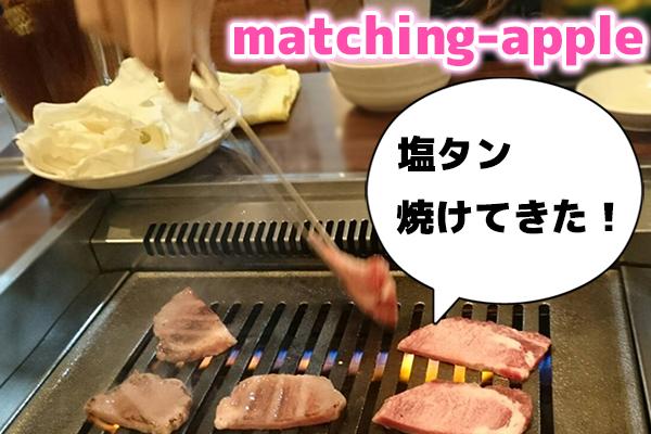 ペアーズ 2回目 デート 場所は大阪・梅田の焼肉屋