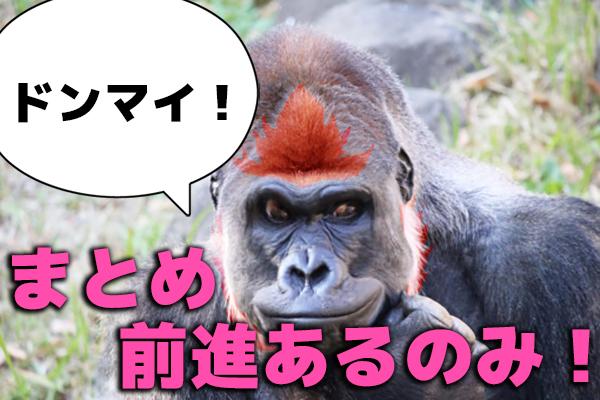 ペアーズ怖い話!大阪30代男性初デート体験談