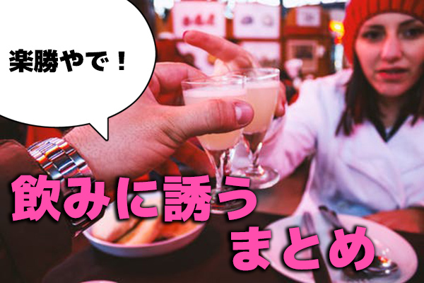 Pairsペアーズ30代男性の初デート!お酒を飲みに誘える女性の探し方と誘い方