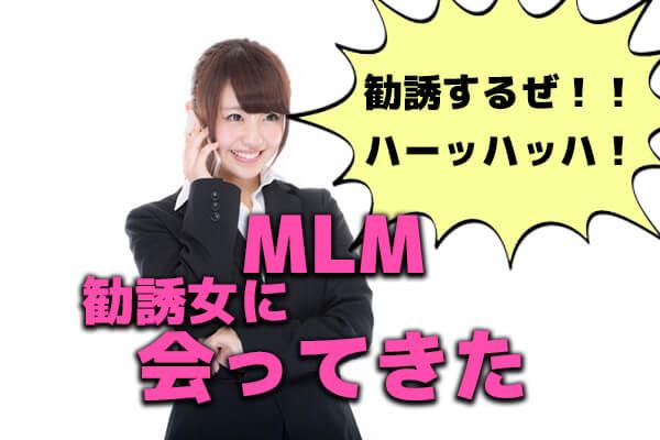 ペアーズ:MLMネットワークビジネス勧誘女性に会ってみた!ブサイク体験談