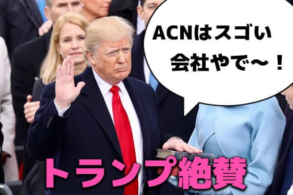 ACNジャパンという電力の自由化のMLMネットワークビジネス
