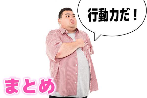 ペアーズ ブサメン体験談