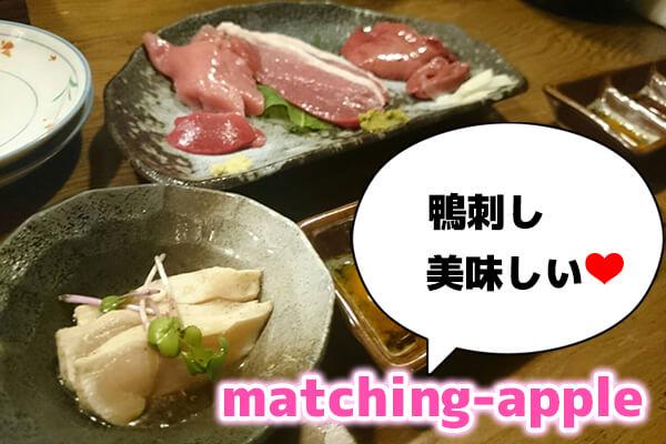 マッチングアプリ 大阪 デート