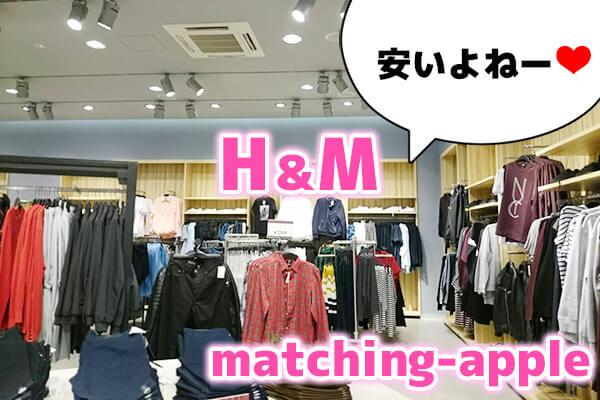 デート ららぽーと h&М