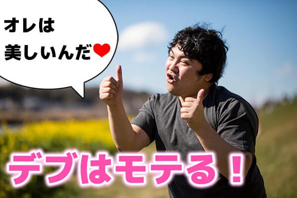デブ モテる 日本