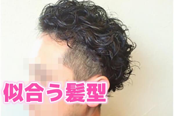 デブ 髪型 パーマ