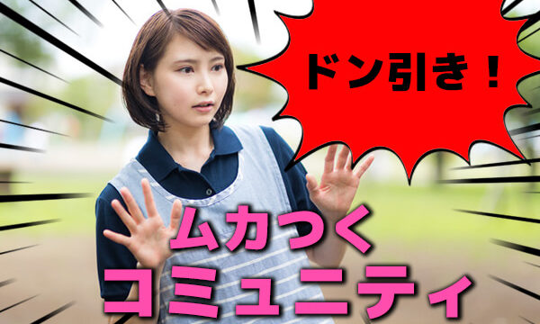 ペアーズ変な女:ムカつくドン引きコミュニティ編!性格悪いのか!