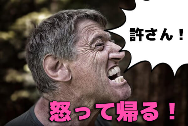 ペアーズ ムカつく