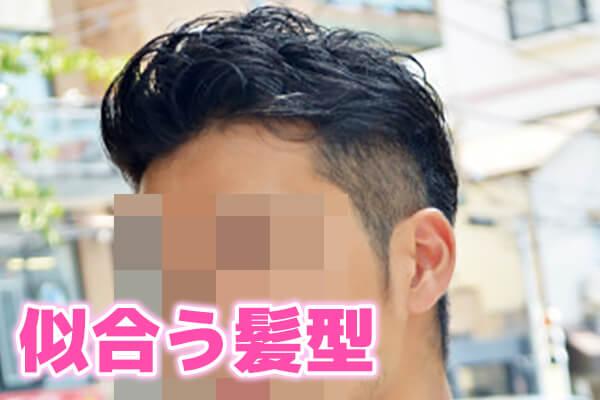 デブ 似合う 髪型