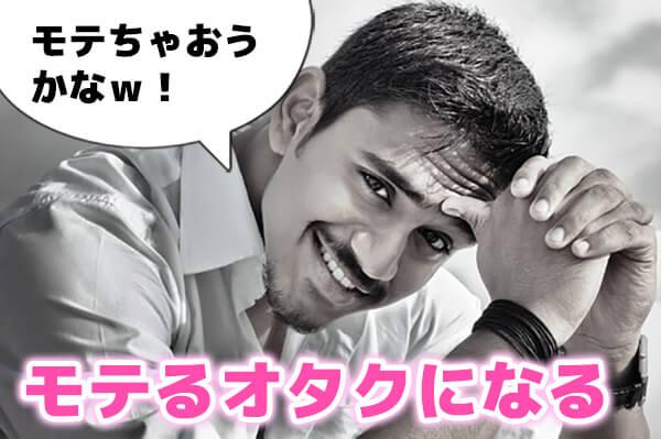 ペアーズ モテる コミュニティ