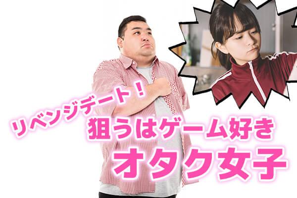 ペアーズ デブ男体験談!ゲーム好きオタク女子と大阪でモテモテ初デート