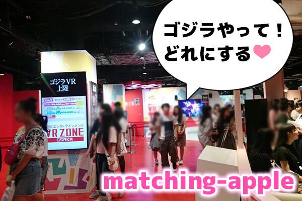 ペアーズ デート 大阪