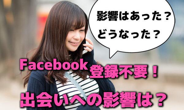 ペアーズ:フェイスブック友達の数は非表示へ!登録なし!影響はあった?