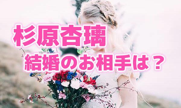 杉原杏璃 結婚 旦那 年収
