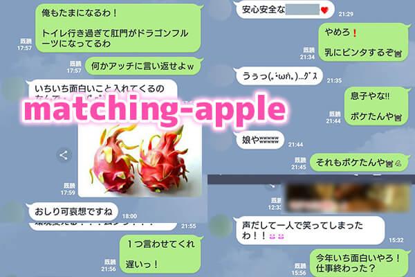 マッチングアプリ LINE交換