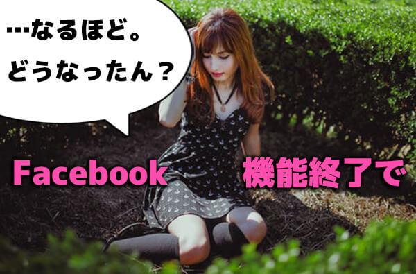 ペアーズ:フェイスブック友達の数
