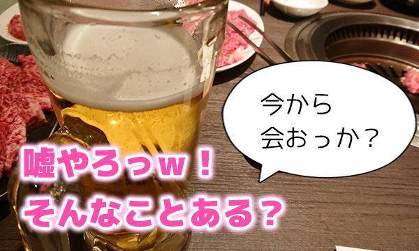 aocca(アオッカ)体験談!酔った20代女性とホテルへ行った話