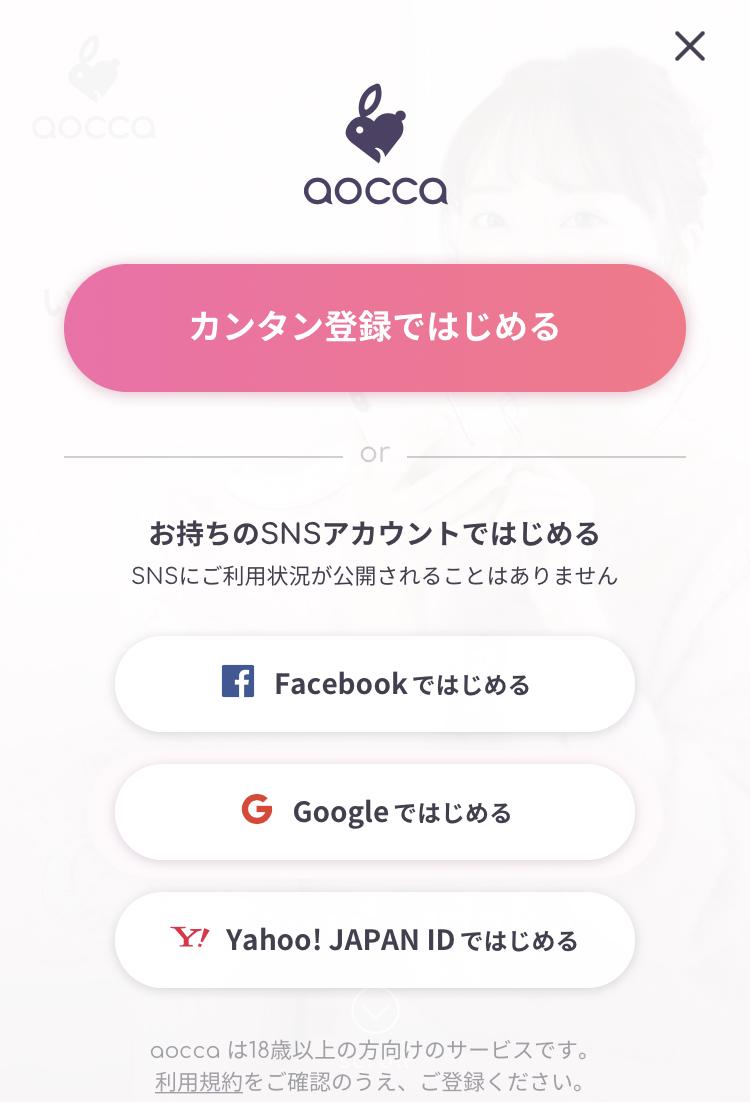 aocca(アオッカ)の登録方法